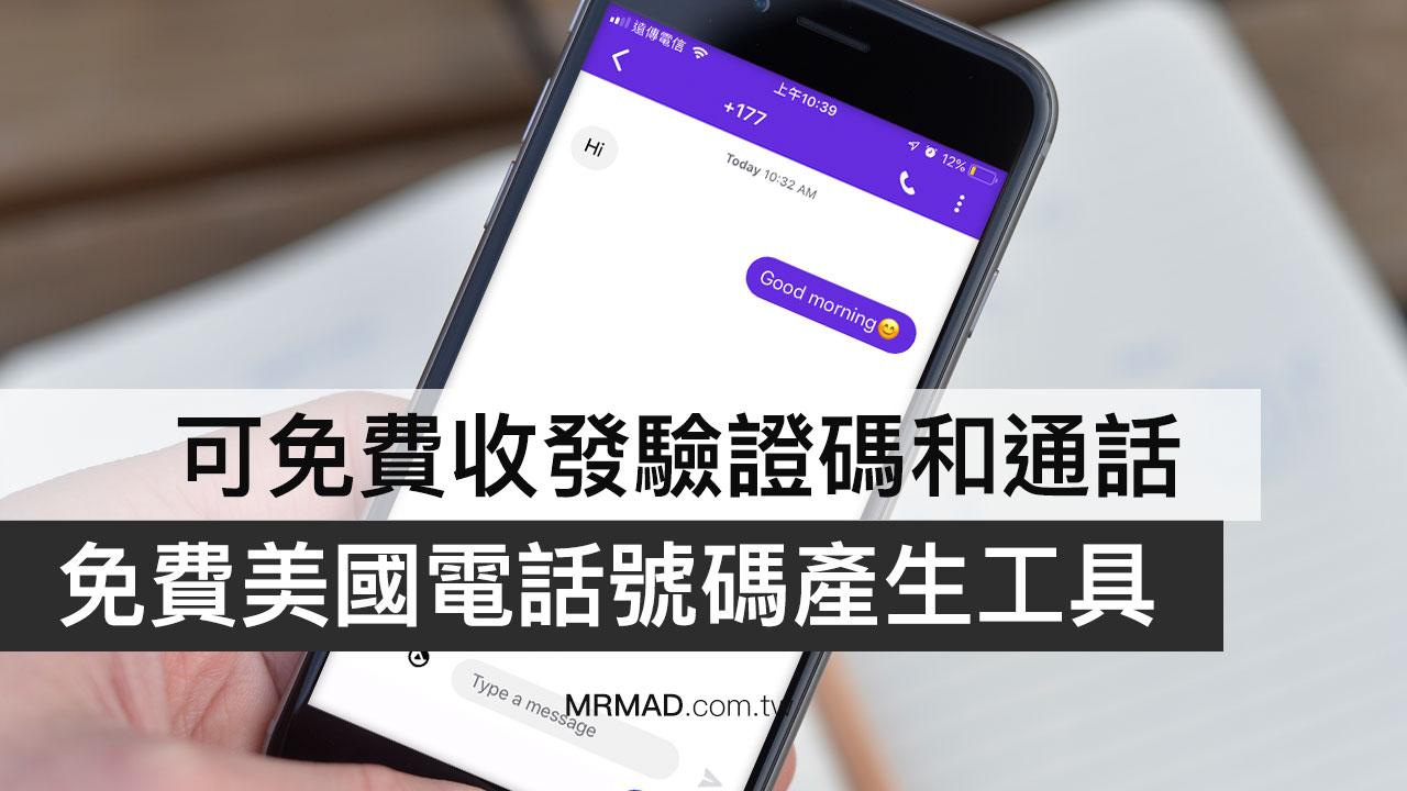 免費美國電話號碼產生工具 Textnow ,可免費收簡訊驗證碼