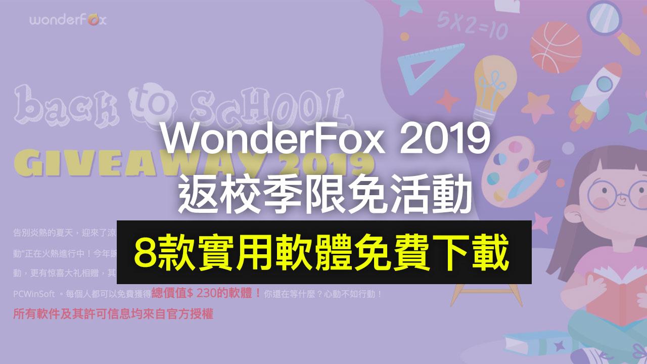 WonderFox 2019返校季限免活動開跑!送你8款實用軟體總價230美元