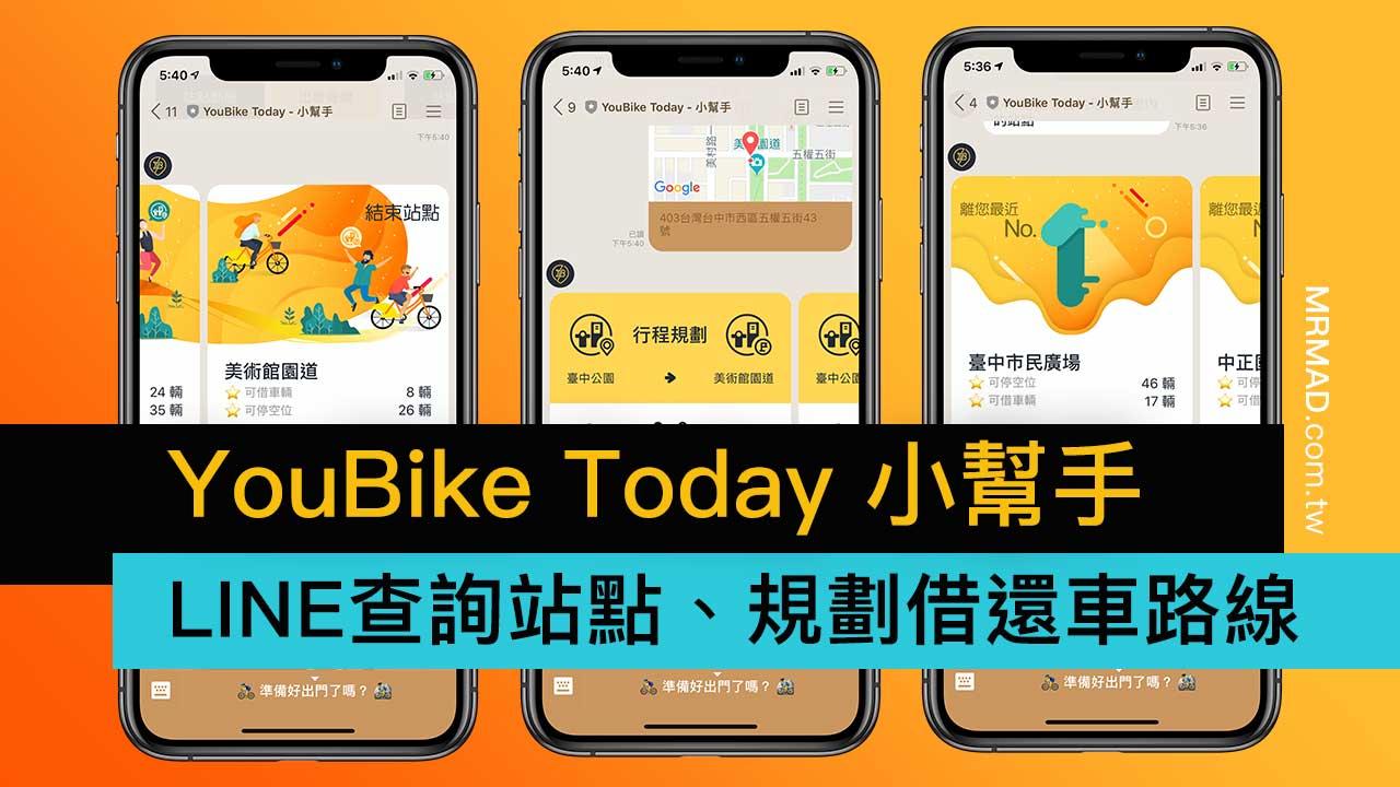 YouBike Today 小幫手:用 LINE 快速查詢站點、規劃借還車路線教學
