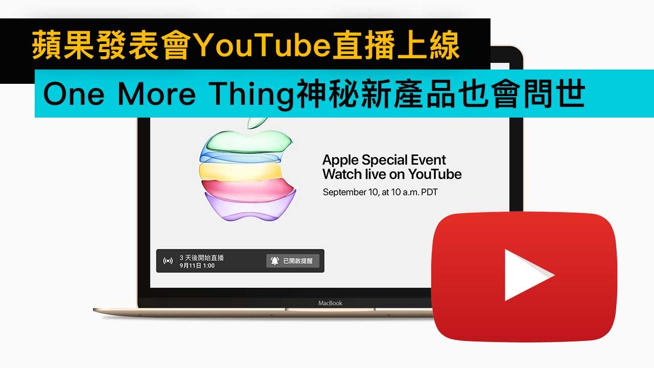 2019蘋果發表會YouTube直播上線!One More Thing 還會有神秘產品問世