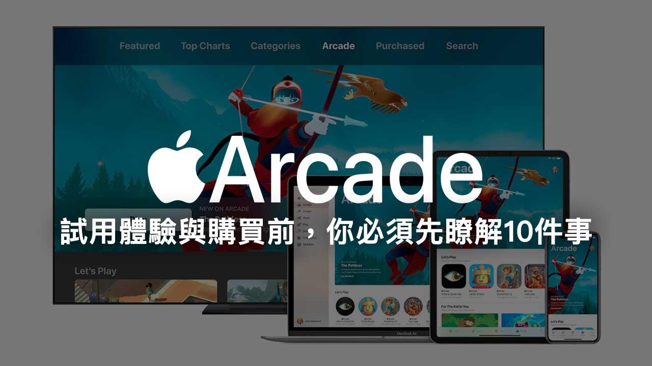Apple Arcade 試用體驗與購買前,你必須先瞭解10件事