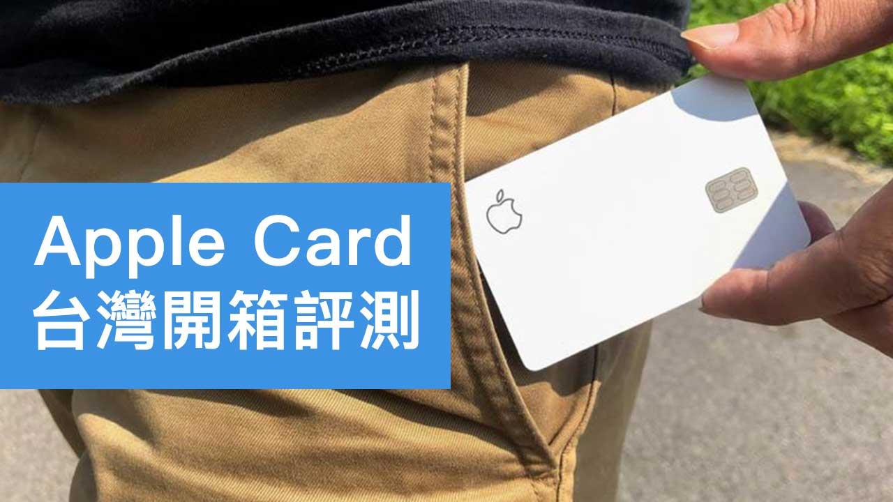Apple Card開箱上手評測:很潮、很硬、很白,台灣刷卡免手續費