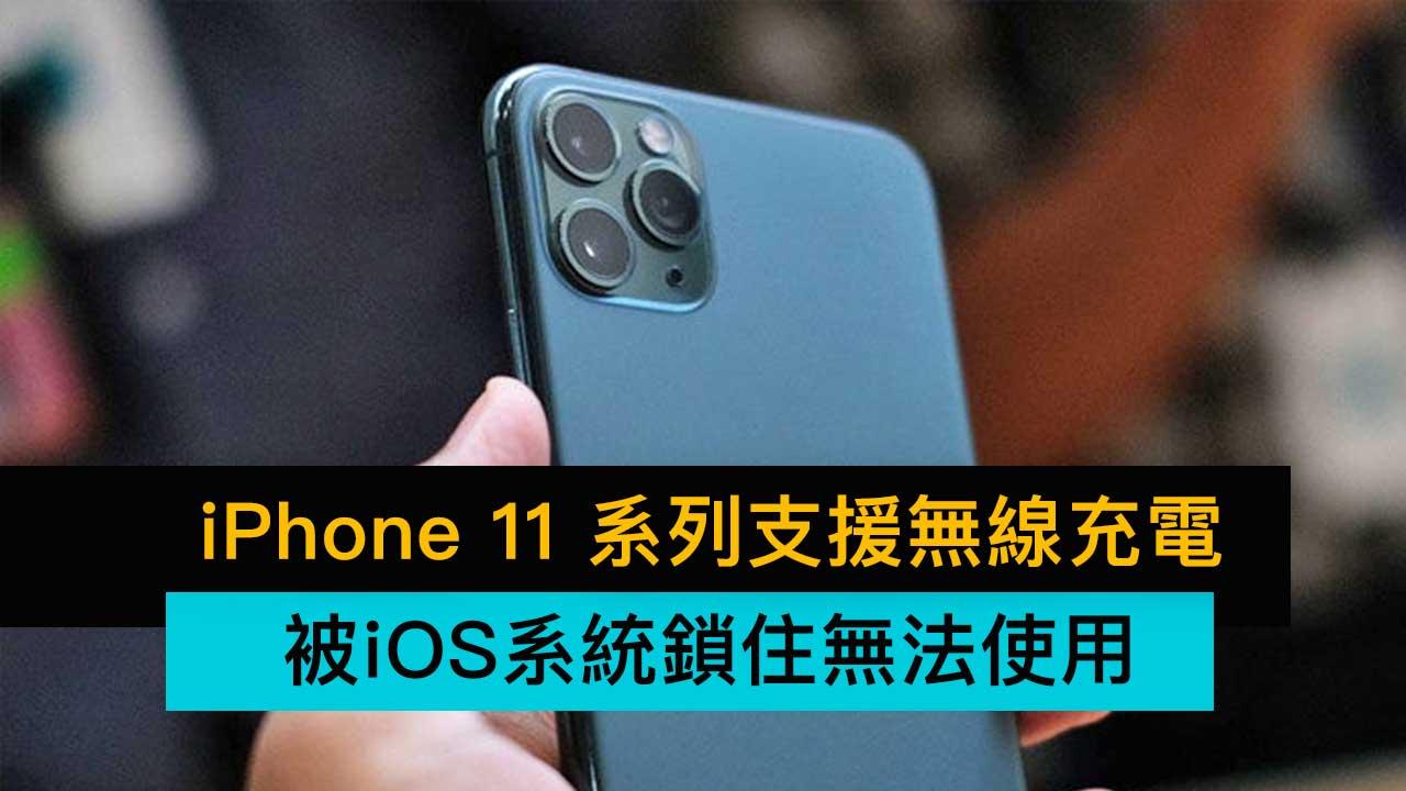 爆料證實 iPhone 11 系列支援反向無線充電,不過被系統鎖住無法使用