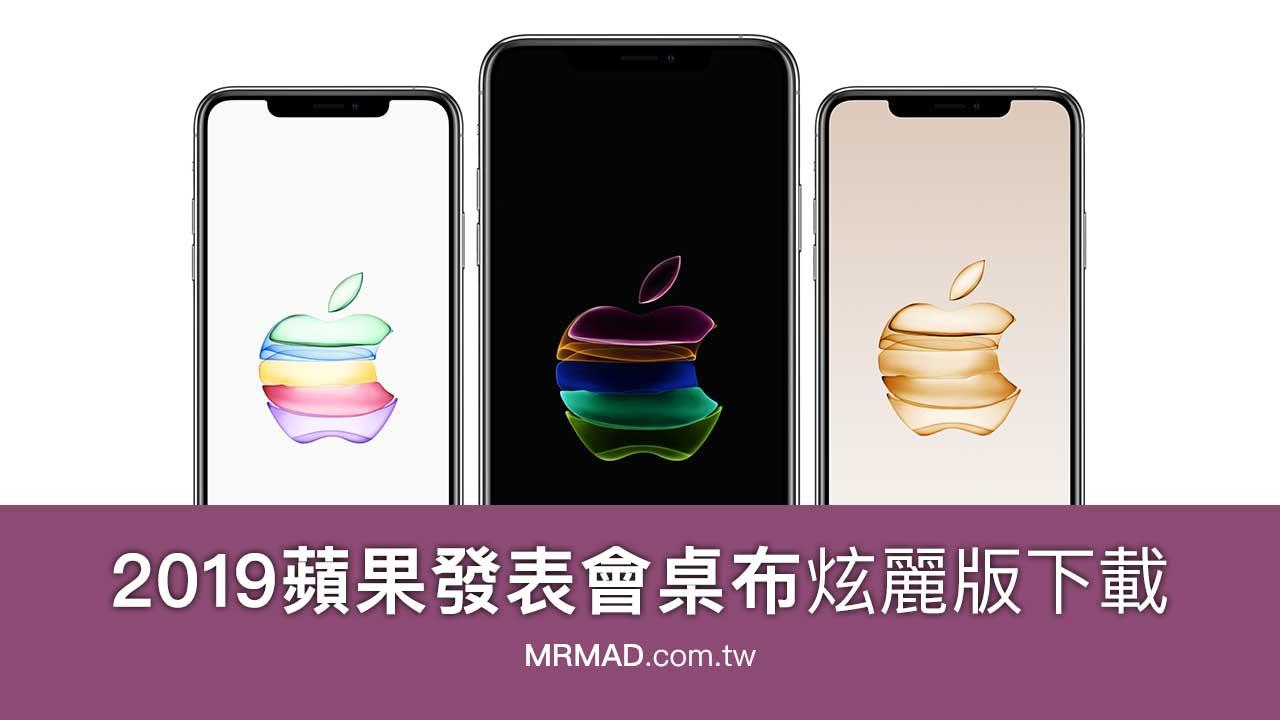 2019蘋果發表會桌布炫麗彩色版下載,共5張有不同視覺效果
