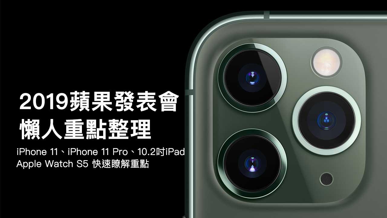 2019蘋果發表會懶人重點整理: iPhone 11、iPhone 11 Pro、10.2吋iPad