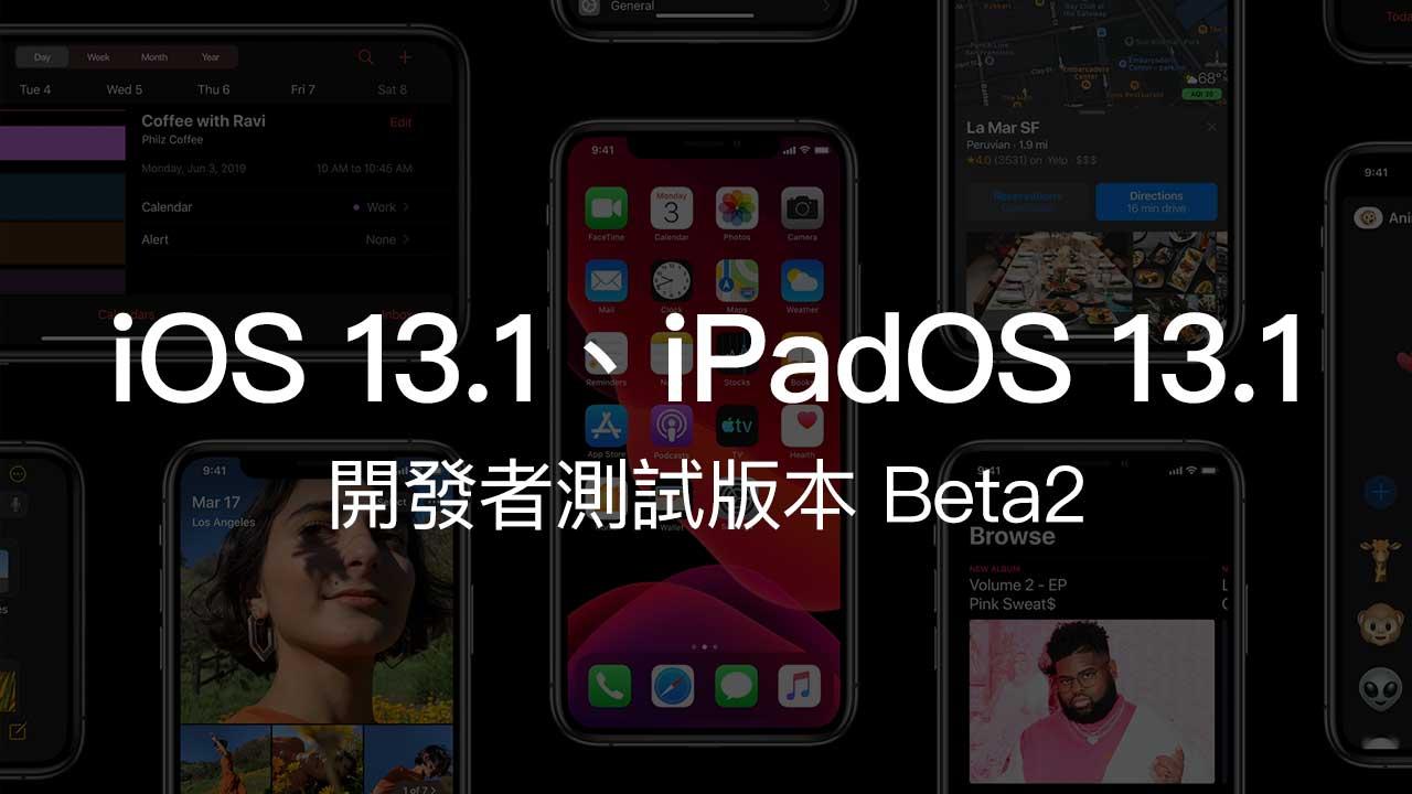 iOS 13.1 和 iPadOS 13.1 開發者第二個測試版本 Beta2 正式推出