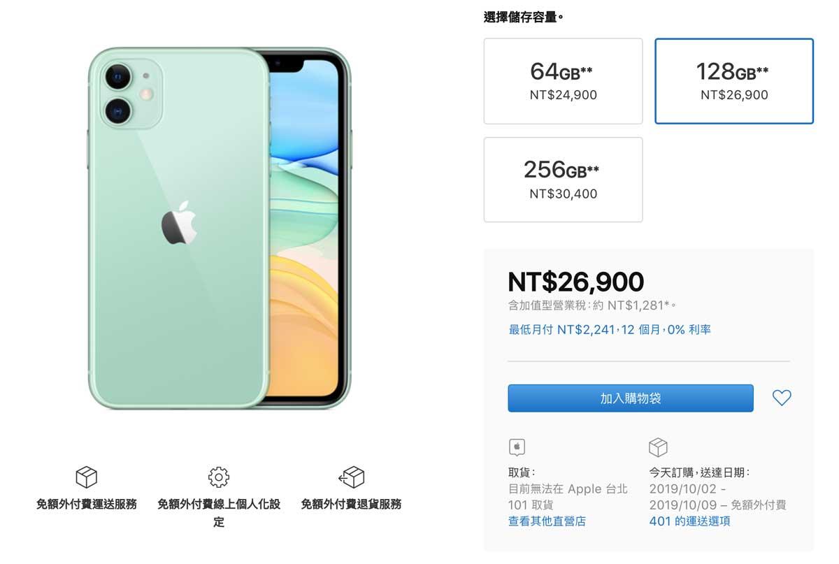 iPhone 11 預購到貨情況分析