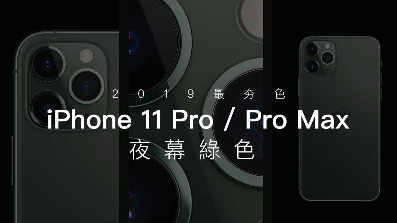 iPhone 11 Pro 夜幕綠色官網搶購成今年最熱門機種,首批9月20日到貨