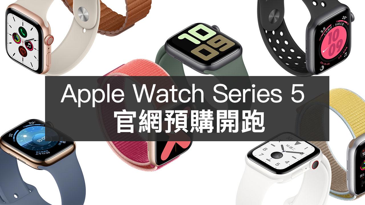 Apple Watch Series 5 台灣預購活動正式啟動,售價 NT,400 起