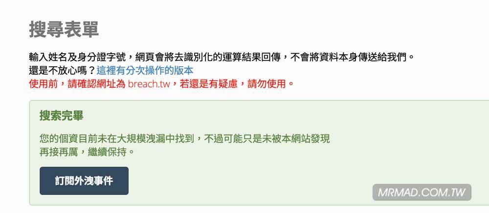 台灣抓漏小天使查詢是否有個資外洩教學3