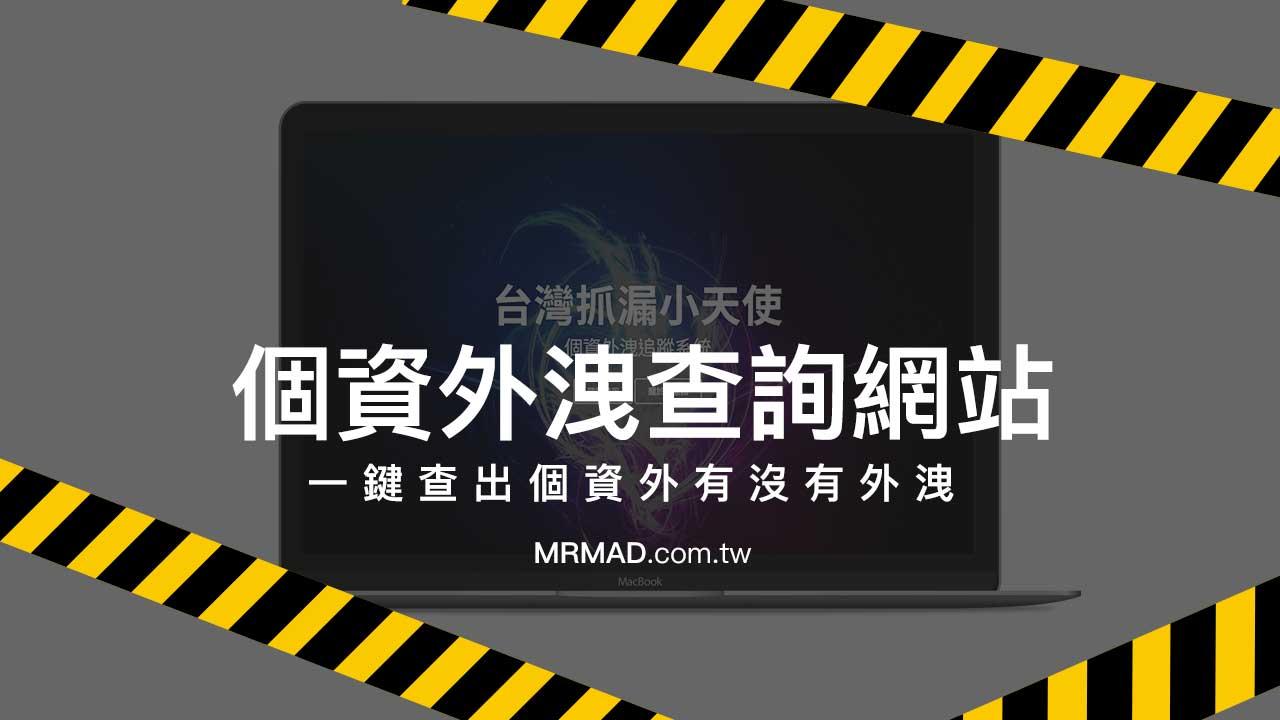 台灣抓漏小天使:個資外洩查詢網站,讓你一鍵查出個資外洩途徑