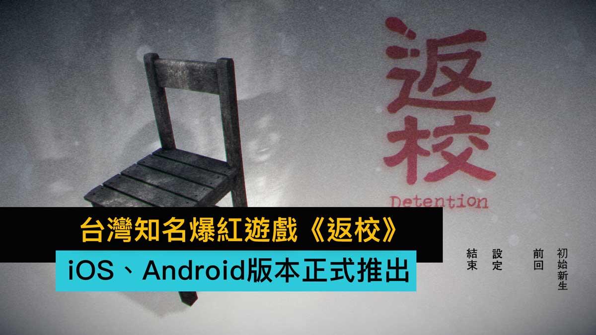 台灣知名爆紅遊戲《返校》App版正式上架,電影上映前搶先體驗