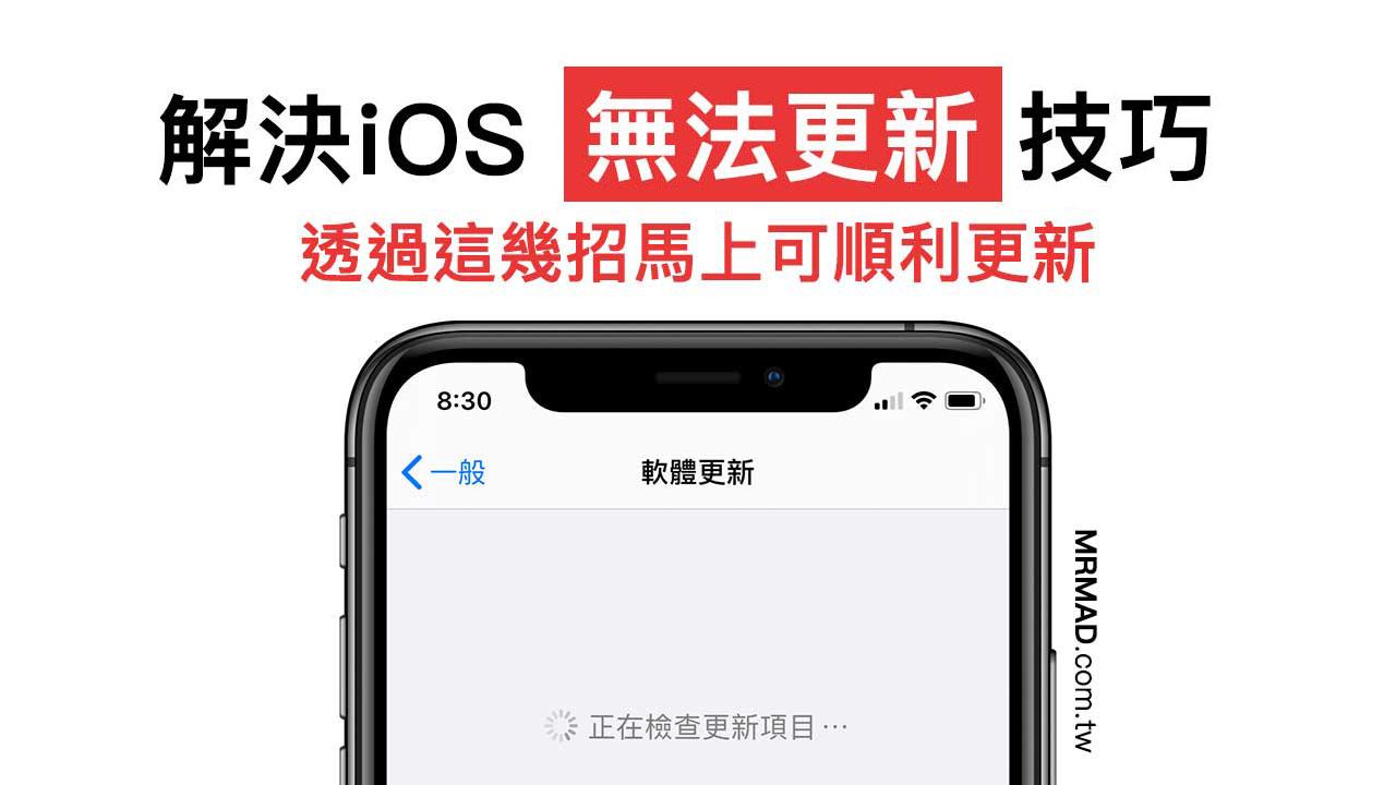 iOS 無法更新?顯示已送出更新要求和無法檢查更新項目