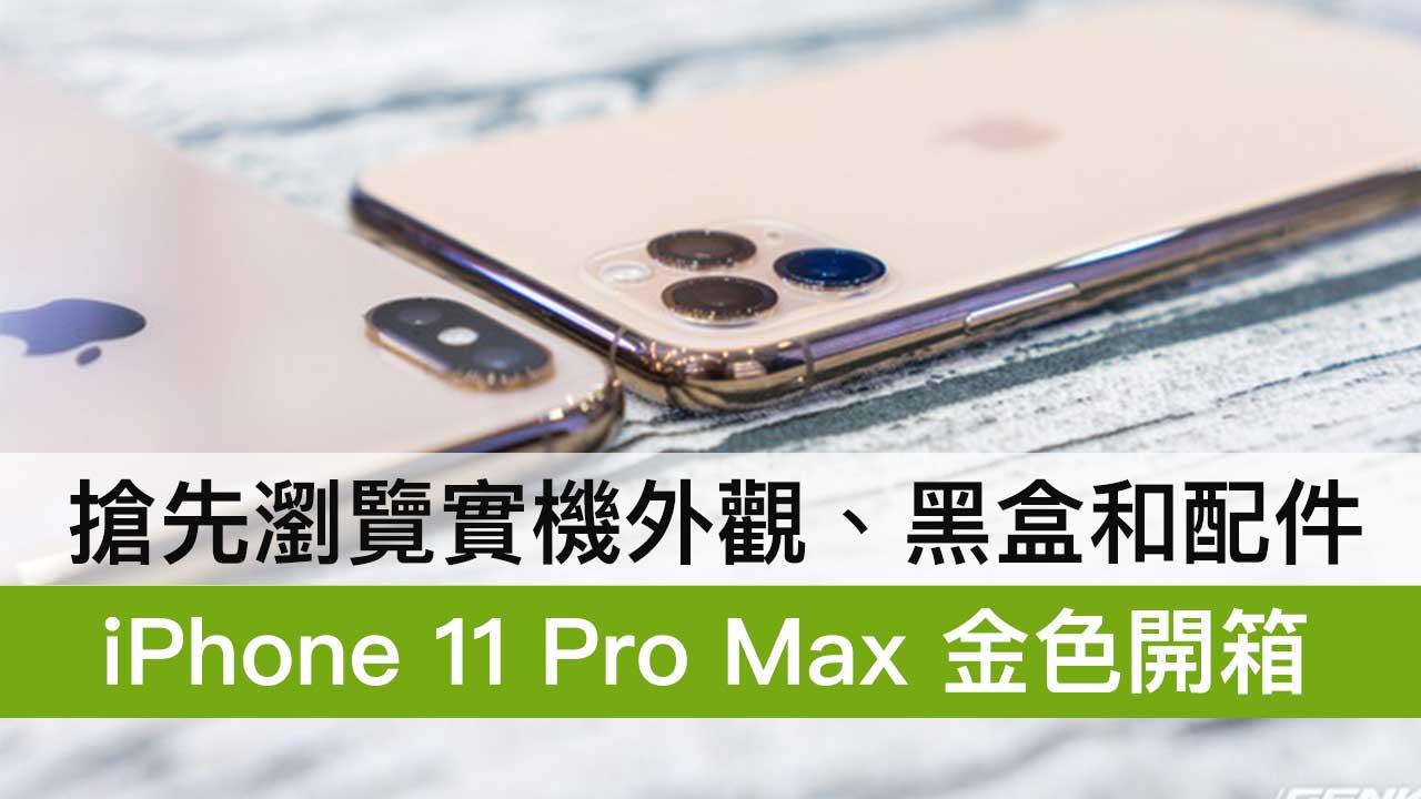 iPhone 11 Pro Max 金色開箱來了!搶先瀏覽實機外觀、黑盒和配件