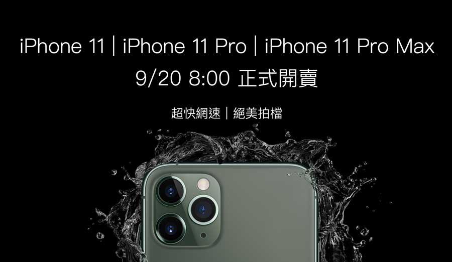 「中華電信iphone11」預購和費率