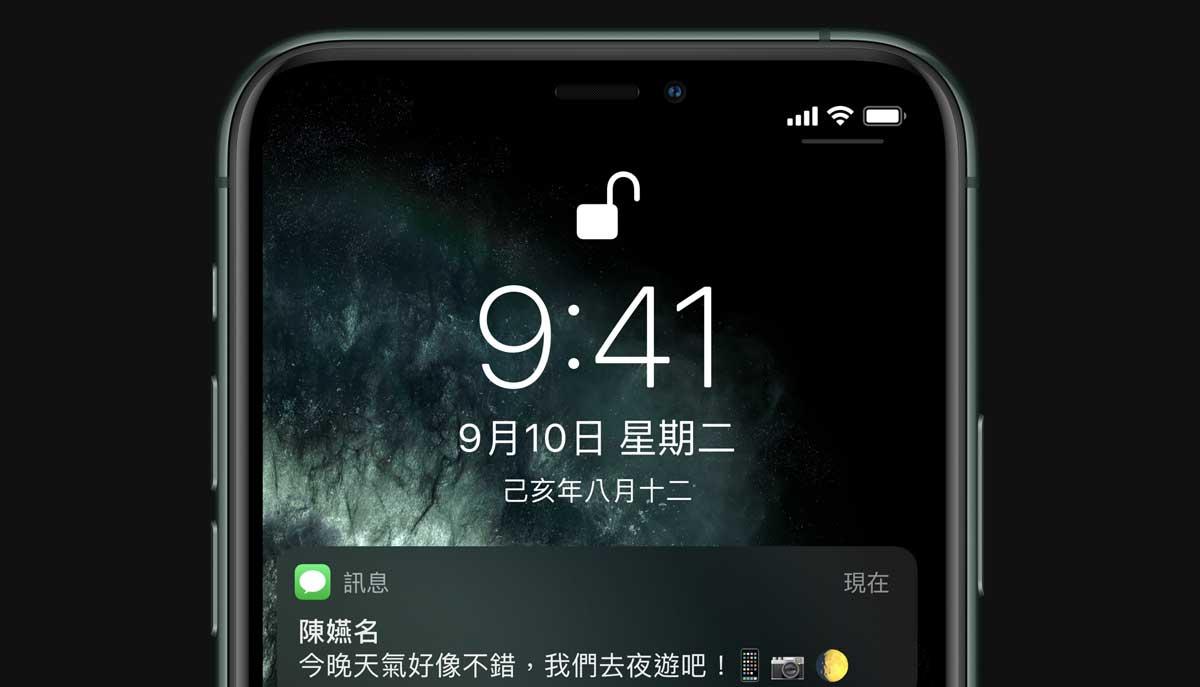 iphone11 pro電池續航力大幅度提升