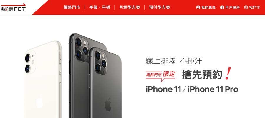 「遠傳電信iphone11」預購和費率