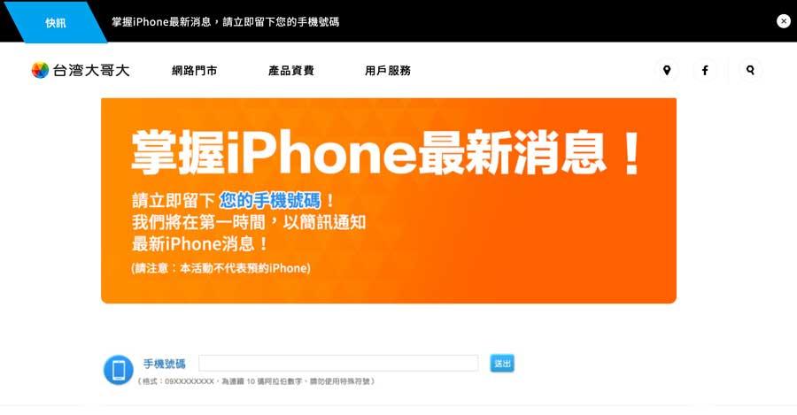 「台灣大哥大iphone11」預購和費率