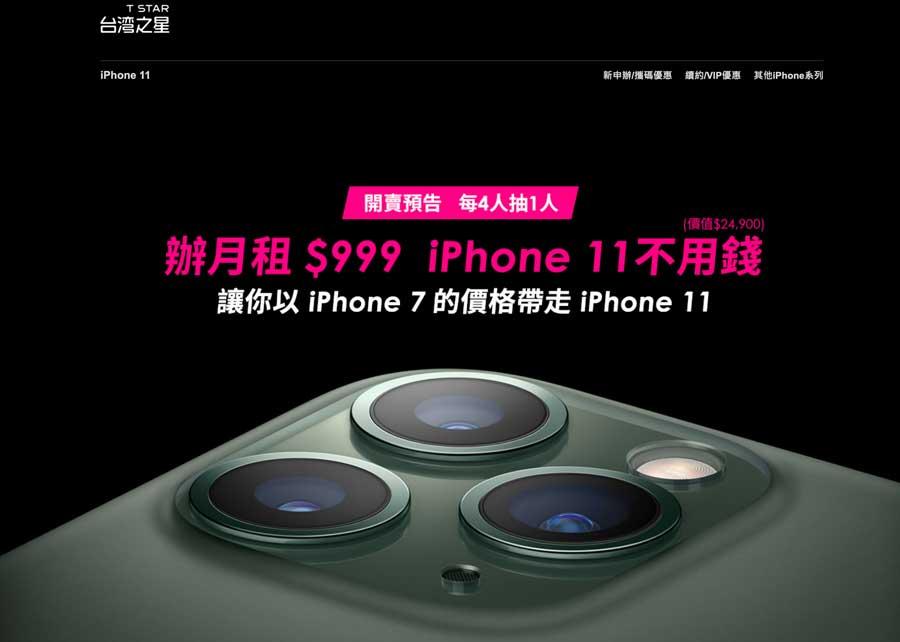 「台灣之星iphone11」預購和費率