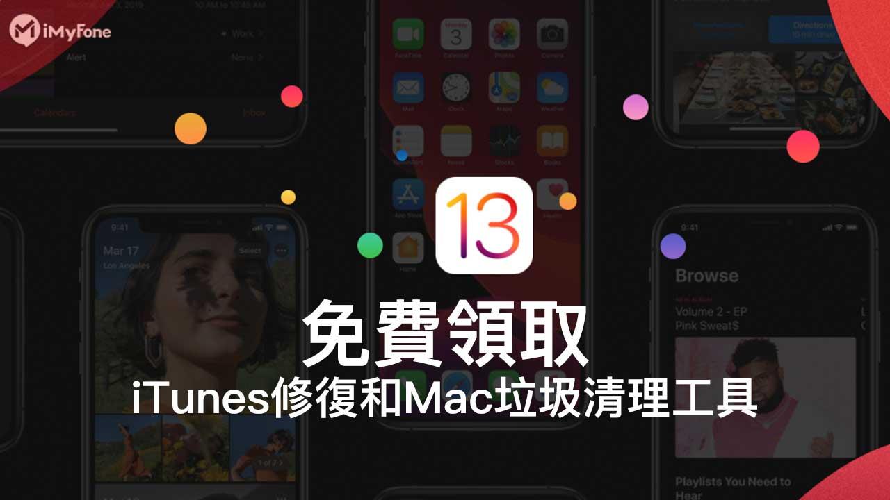 iMyFone慶 iOS 13 免費送iTunes修復和Mac垃圾清理工具