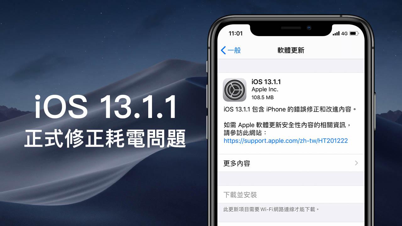 iOS 13.1.1 更新內容:修正 iPhone 耗電問題與多項錯誤