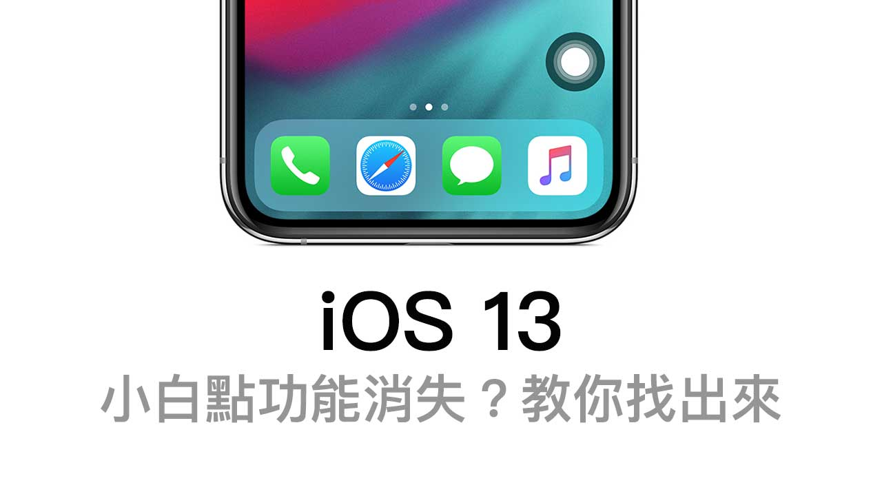 iOS 13小白點功能消失?原來被藏在這地方(Assistive Touch消失)