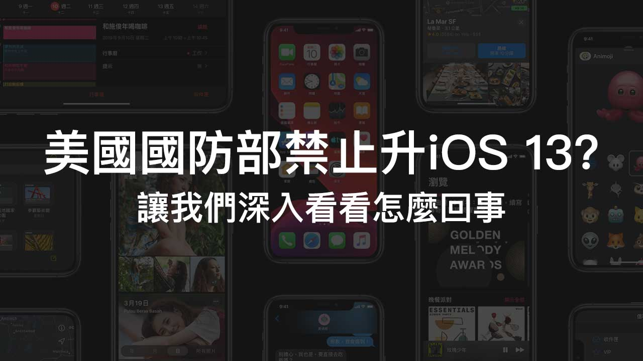 美國國防部建議等 iOS 13.1 再更新?讓我們深入看看怎麼回事