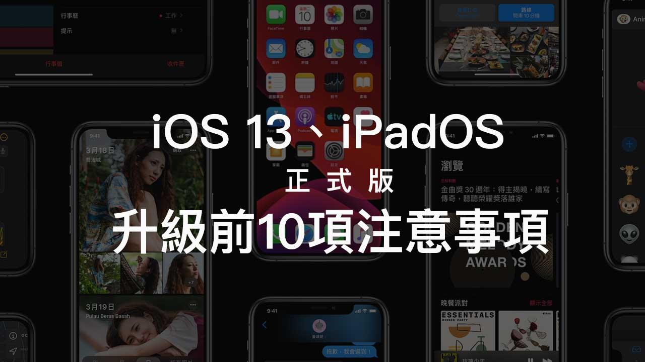 iOS 13、iPadOS 正式版升級前,你一定要了解10項注意事項