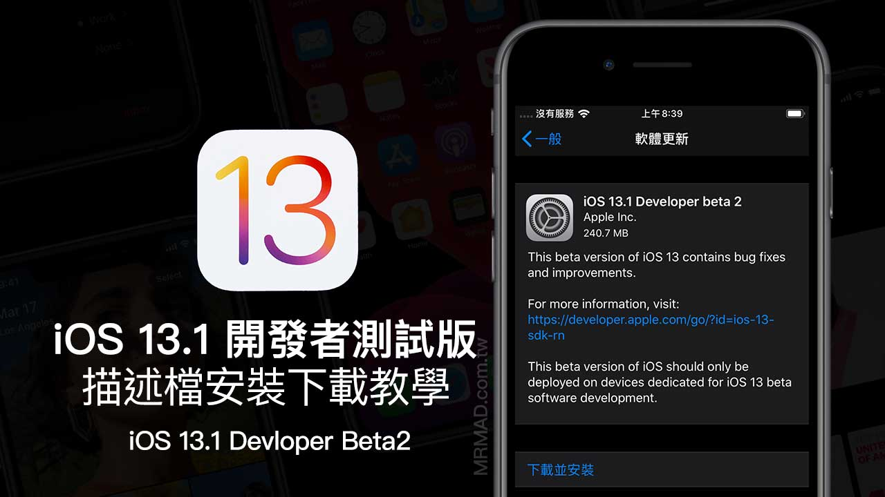 iOS 13.1 Beta2 & iPadOS 13.1 Beta2 開發者測試版升級安裝技巧