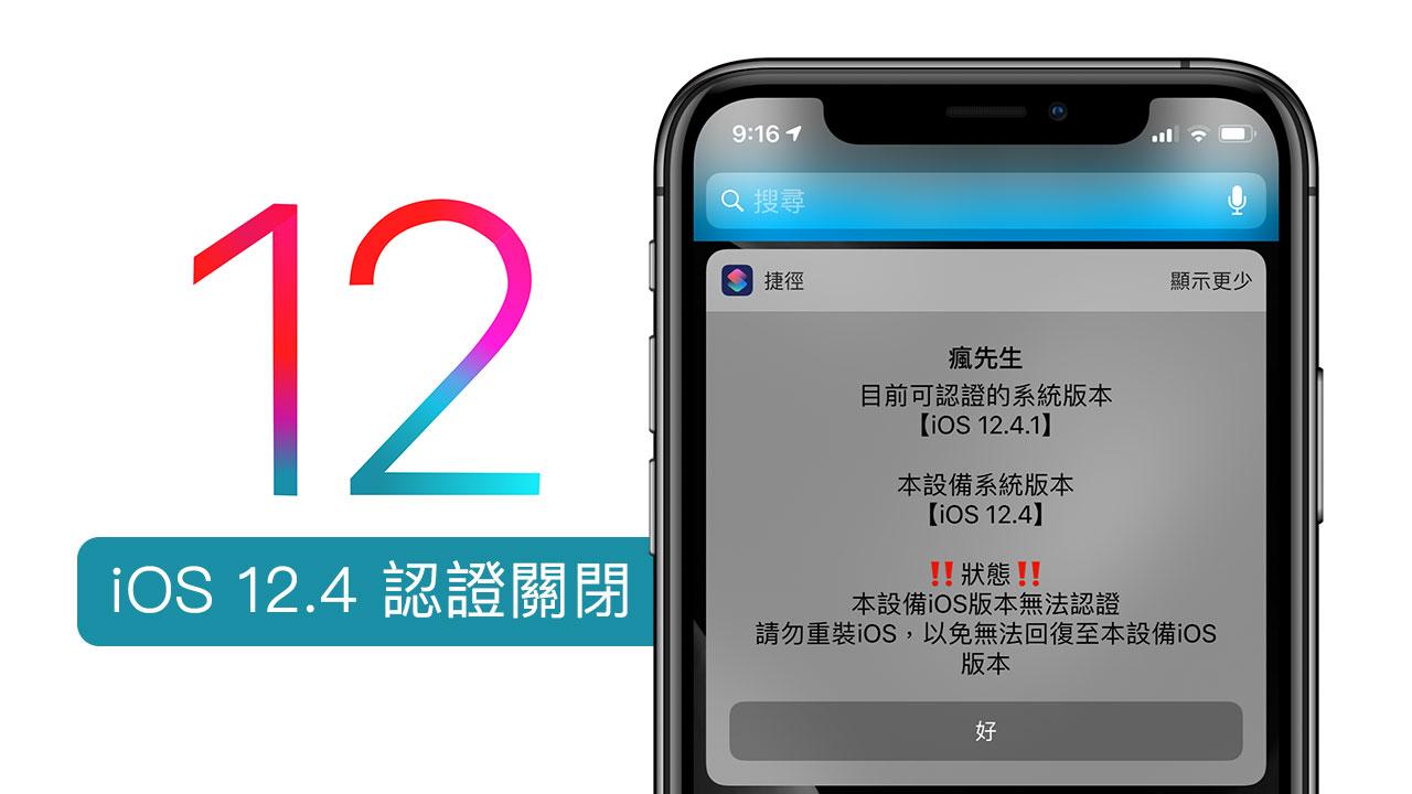 iOS 12.4 認證關閉,已經無法升降級! iOS12越獄遭蘋果全面封堵