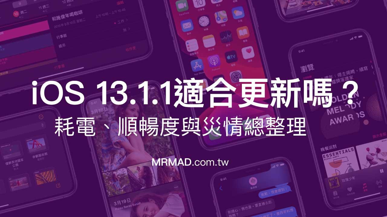 iOS 13.1.1 建議升級嗎?有比較省電?各種災情統計分析總整理