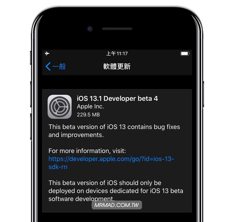 已經升級 iOS 13.1 Beta 用戶該怎麼升級到 iOS 13 正式版本