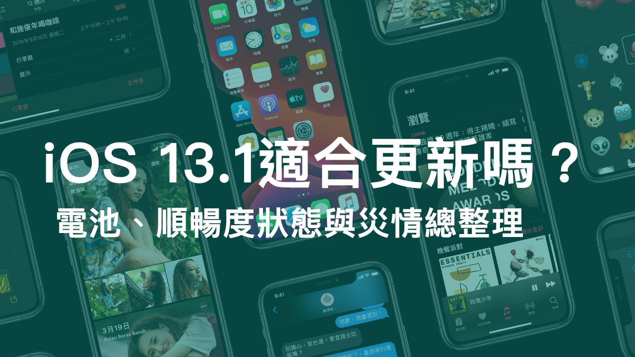 iOS 13.1 建議更新嗎?各類災情、耗電與閃退分析總整理