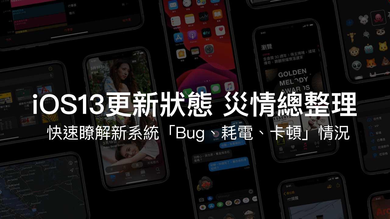 iOS 13 正式版更新會有災情、耗電和閃退情況嗎?整理告訴你