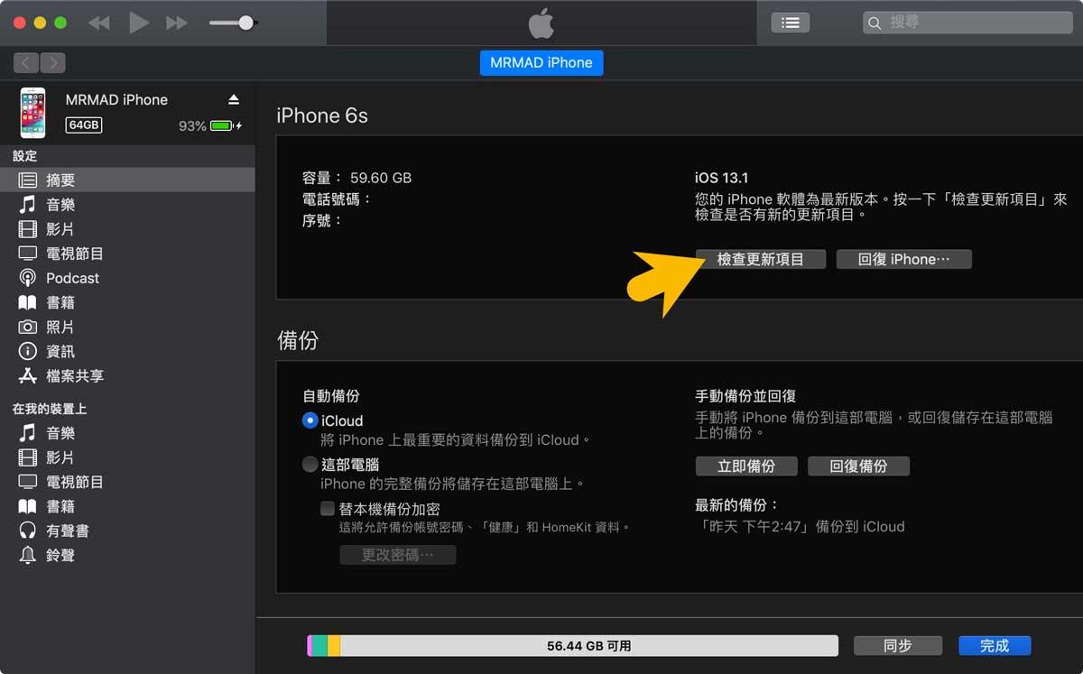 iOS 13無法更新?顯示已送出更新要求和無法檢查更新項目