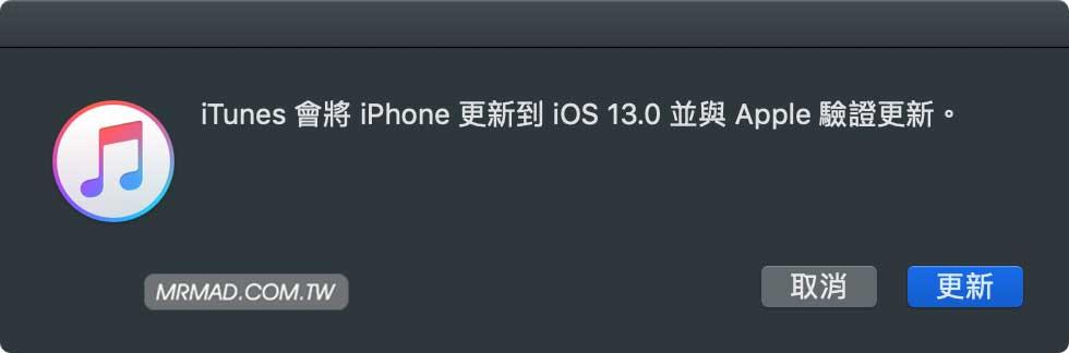 教你替 iOS 13 Beta或iOS 13.1 Beta 設備升級到正式版本4