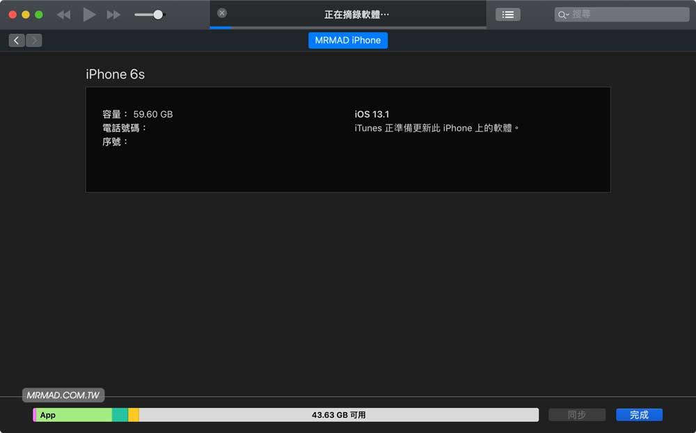 教你替 iOS 13 Beta或iOS 13.1 Beta 設備升級到正式版本5