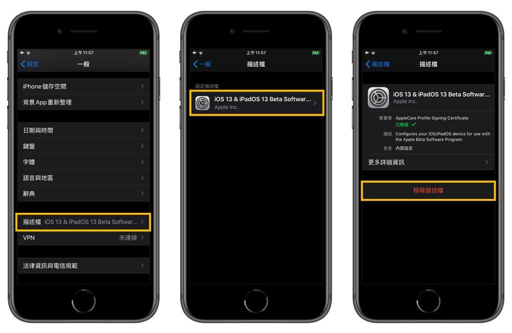 教你替 iOS 13 Beta或iOS 13.1 Beta 設備升級到正式版本1
