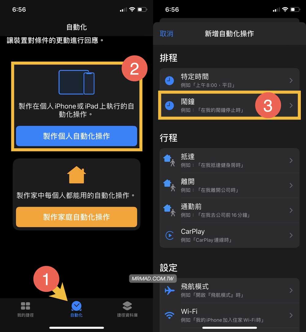 iOS 13 捷徑自動化流程教學:鬧鐘響起透過Siri自動播報天氣狀態1