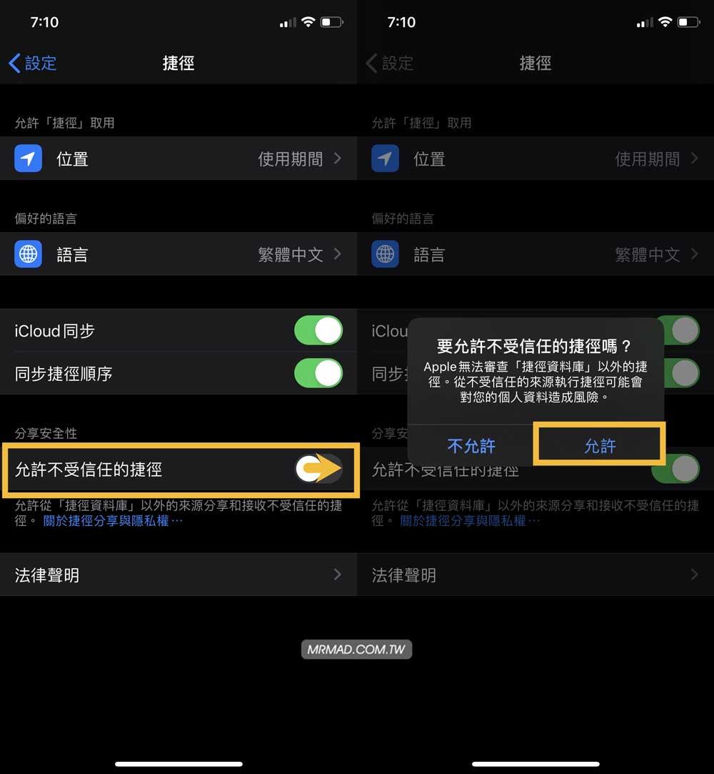 iOS 13 捷徑自動化流程教學:鬧鐘響起透過Siri自動播報天氣狀態10
