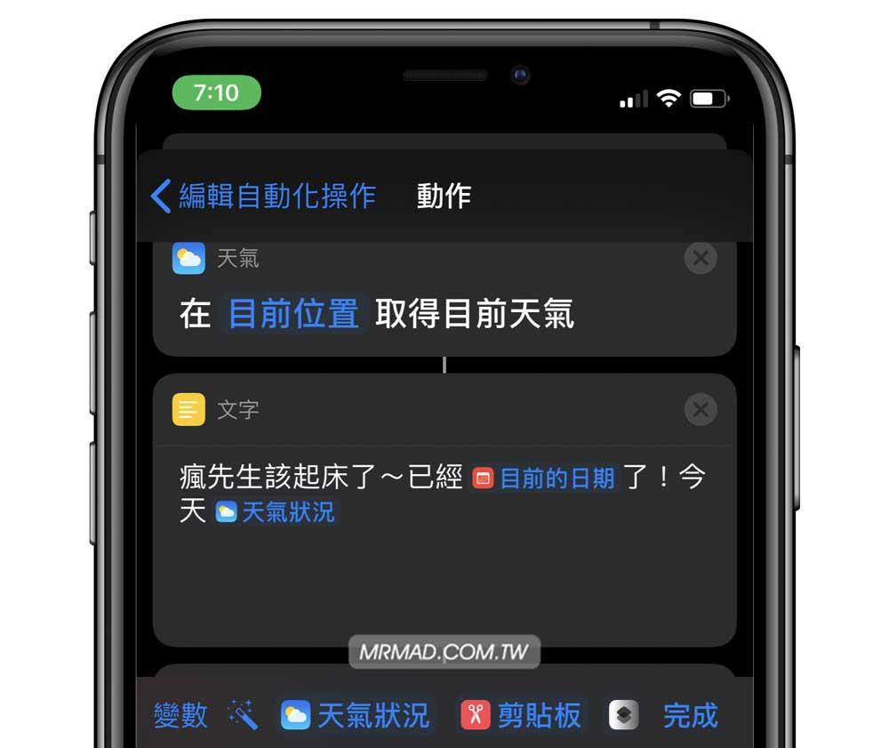 iOS 13 捷徑自動化流程教學:鬧鐘響起透過Siri自動播報天氣狀態6