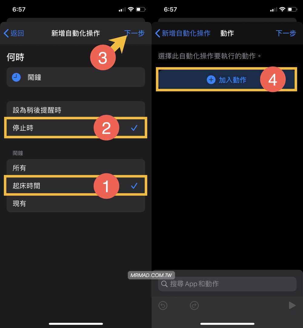 iOS 13 捷徑自動化流程教學:鬧鐘響起透過Siri自動播報天氣狀態2
