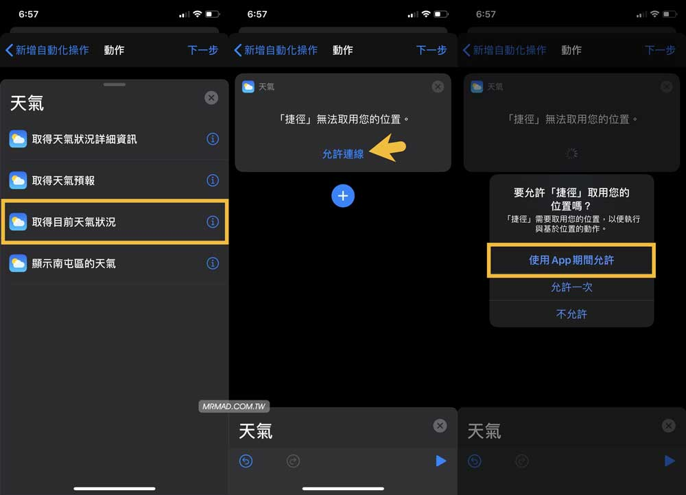 iOS 13 捷徑自動化流程教學:鬧鐘響起透過Siri自動播報天氣狀態4