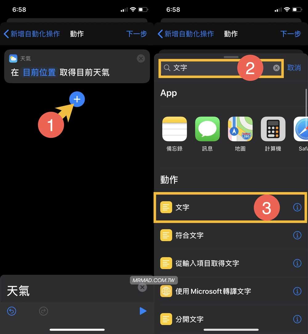 iOS 13 捷徑自動化流程教學:鬧鐘響起透過Siri自動播報天氣狀態5