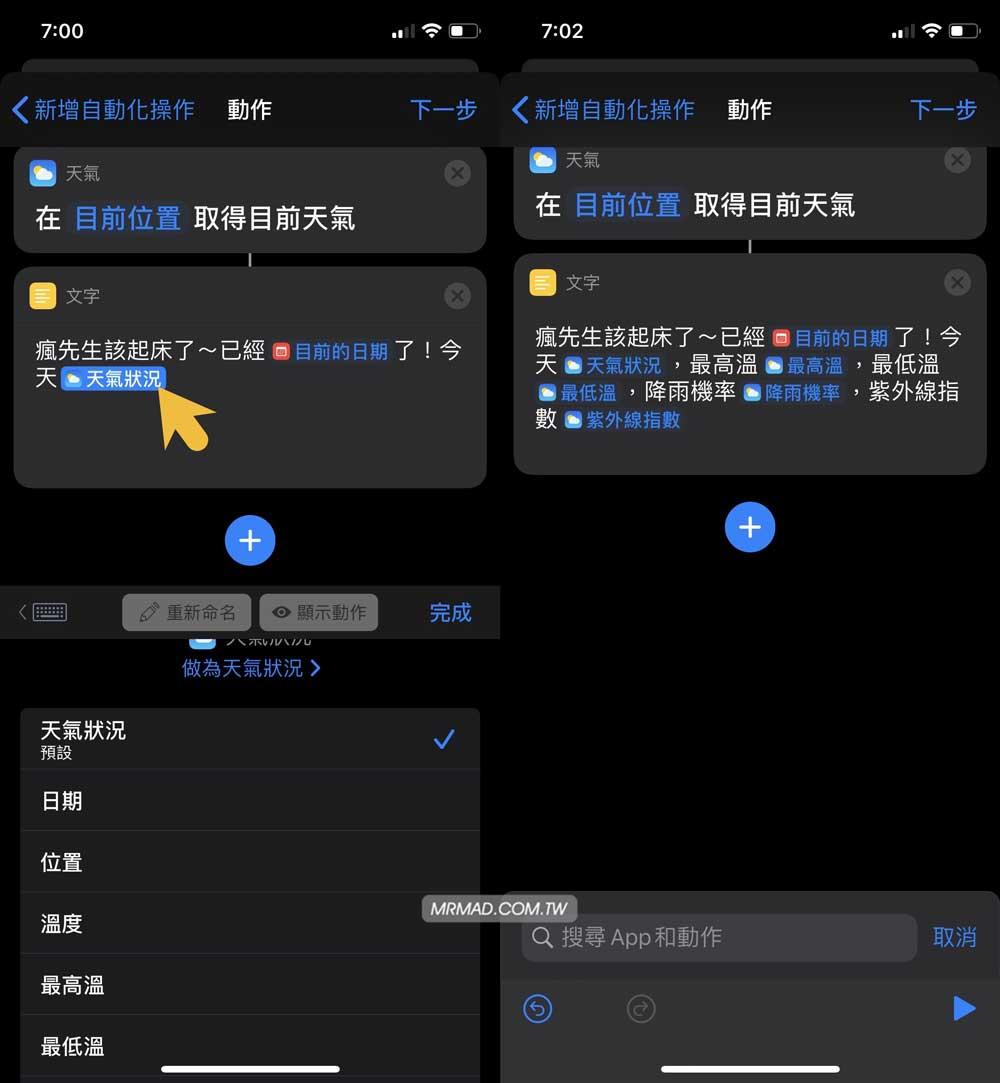 iOS 13 捷徑自動化流程教學:鬧鐘響起透過Siri自動播報天氣狀態8