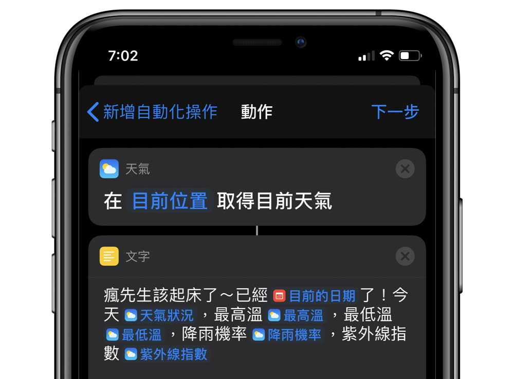 iOS 13 捷徑自動化流程教學:鬧鐘響起透過Siri自動播報天氣狀態7