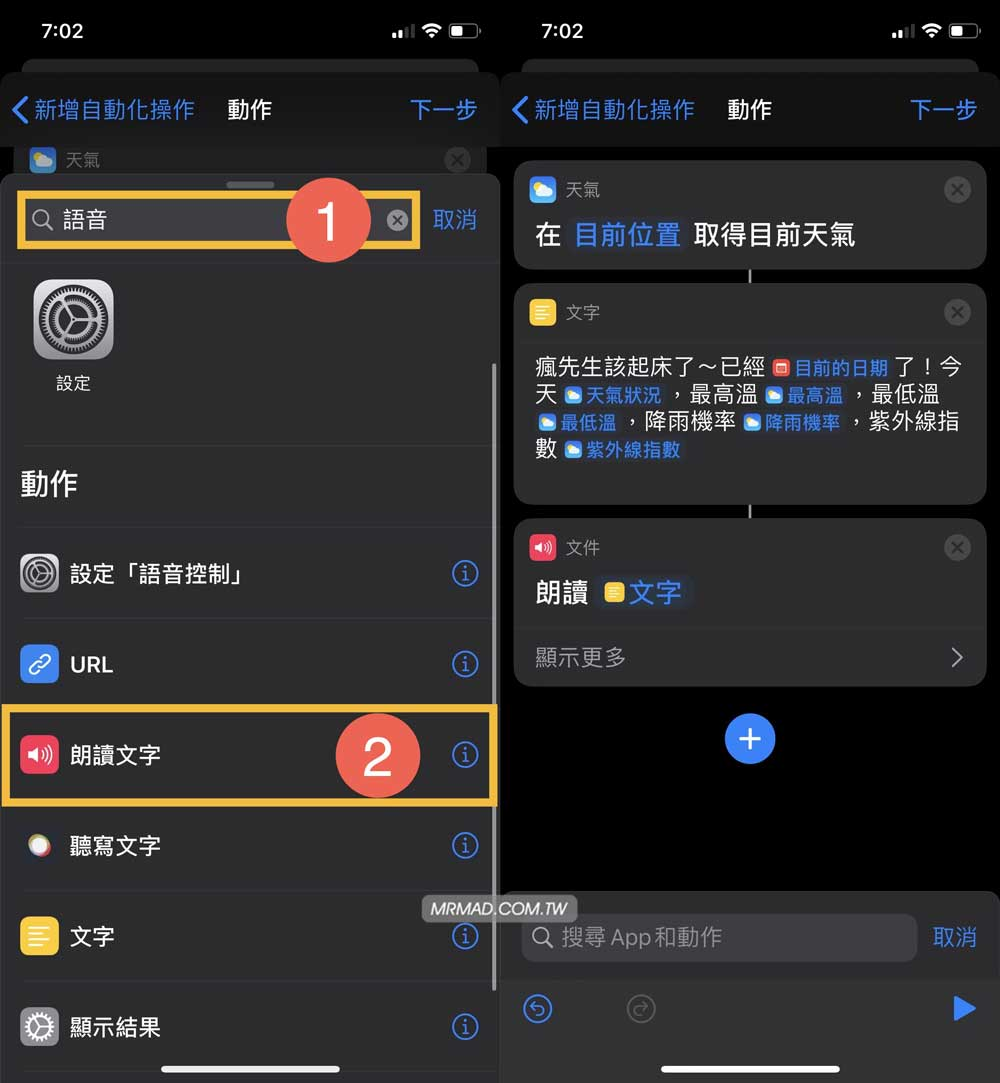 iOS 13 捷徑自動化流程教學:鬧鐘響起透過Siri自動播報天氣狀態9