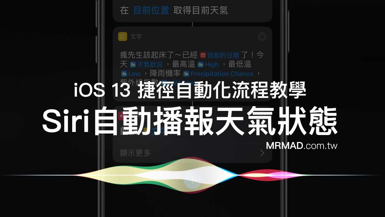 iOS 13 捷徑自動化流程教學:鬧鐘響起Siri自動播報天氣狀態