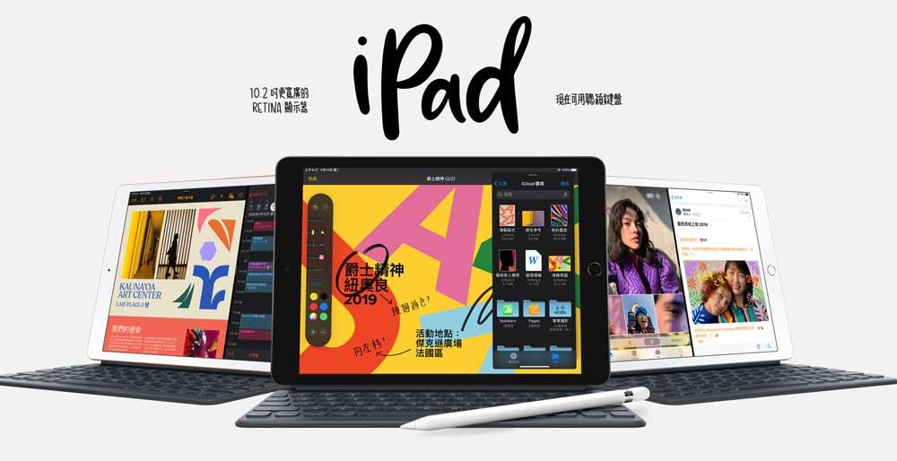 10.2吋iPad
