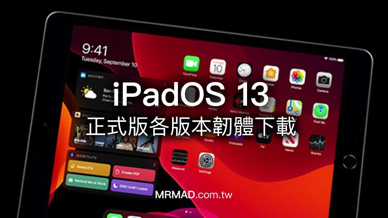 iPadOS 13正式版各種韌體iPSW下載清單含認證狀態(更新iPadOS 13.2)